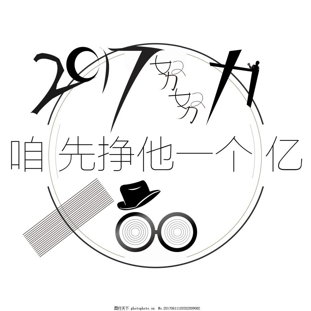 2017努努力艺术字 字体 原创 搞怪