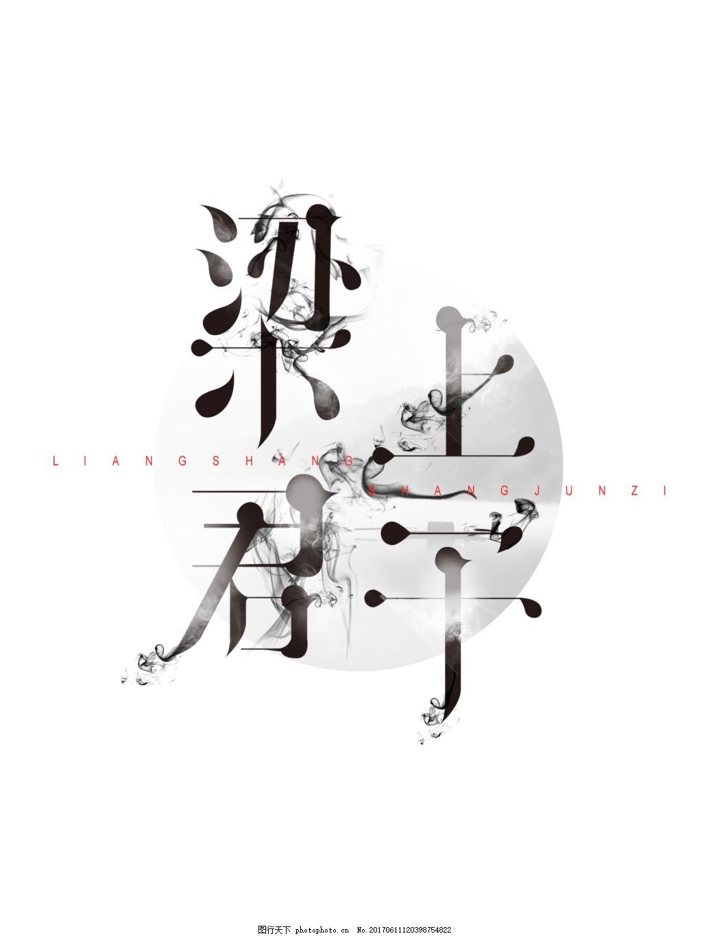 梁上君子字体设计 ps 古风 墨 艺术字 毛笔 字体设计 水墨设计