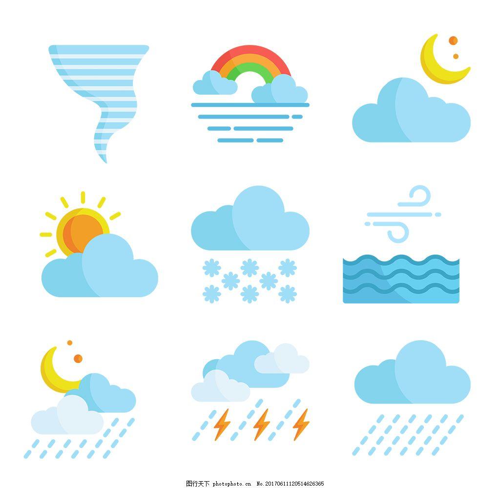 icon 图标 扁平图标 创意图标 天气图标 天气 下雨 月亮 太阳 雨天