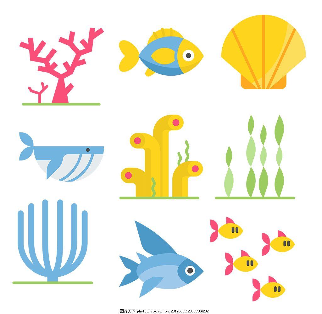 海洋生物图标icon 扁平图标 创意图标 鱼 海草 动物图标