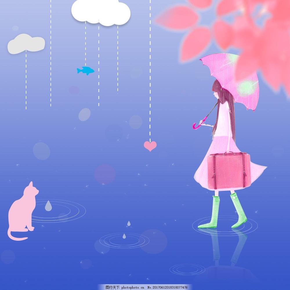 下雨天卡通插画