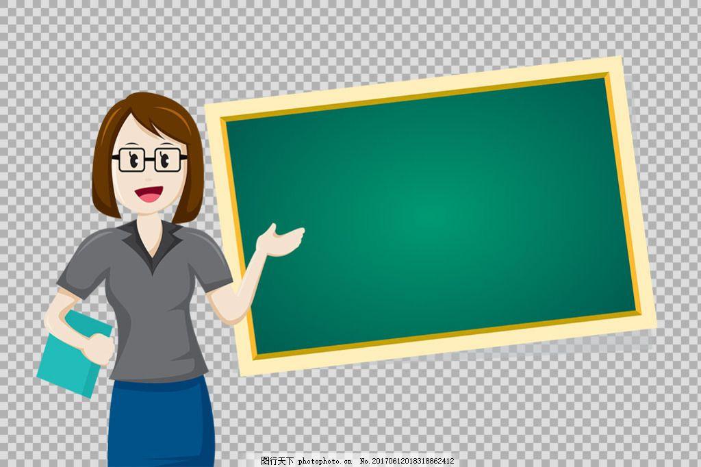手绘卡通老师免抠png透明图层素材