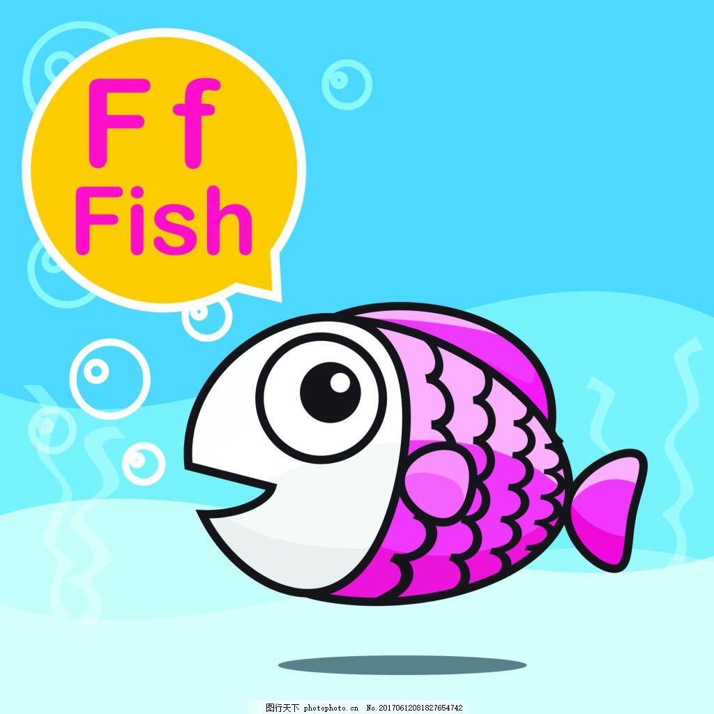小鱼卡通小动物矢量背景素材 水底 英语 幼儿园 教学 学习 卡牌图片