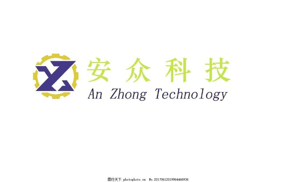 安众科技      安众科技logo 安众logo z艺术字 z艺术字