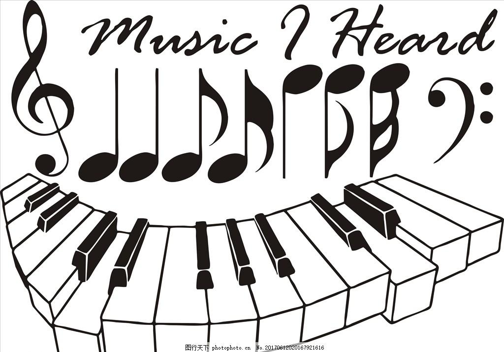 音乐钢琴 钢琴 音乐字符 字母 硅藻泥 矢量图 设计 标志图标 其他图标