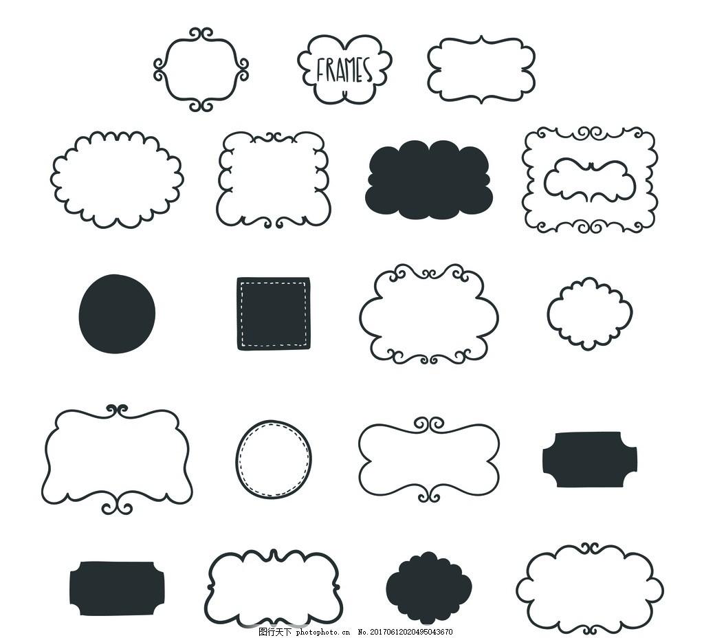 手绘框框 手绘 框框 对话框 气泡 手绘框 相框 矢量 可爱 简洁 手绘