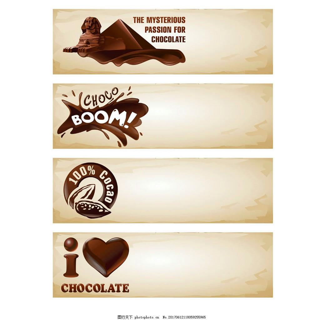 巧克力金字塔横幅 广告设计 横幅设计 创意横幅 广告背景图 平面广告图片