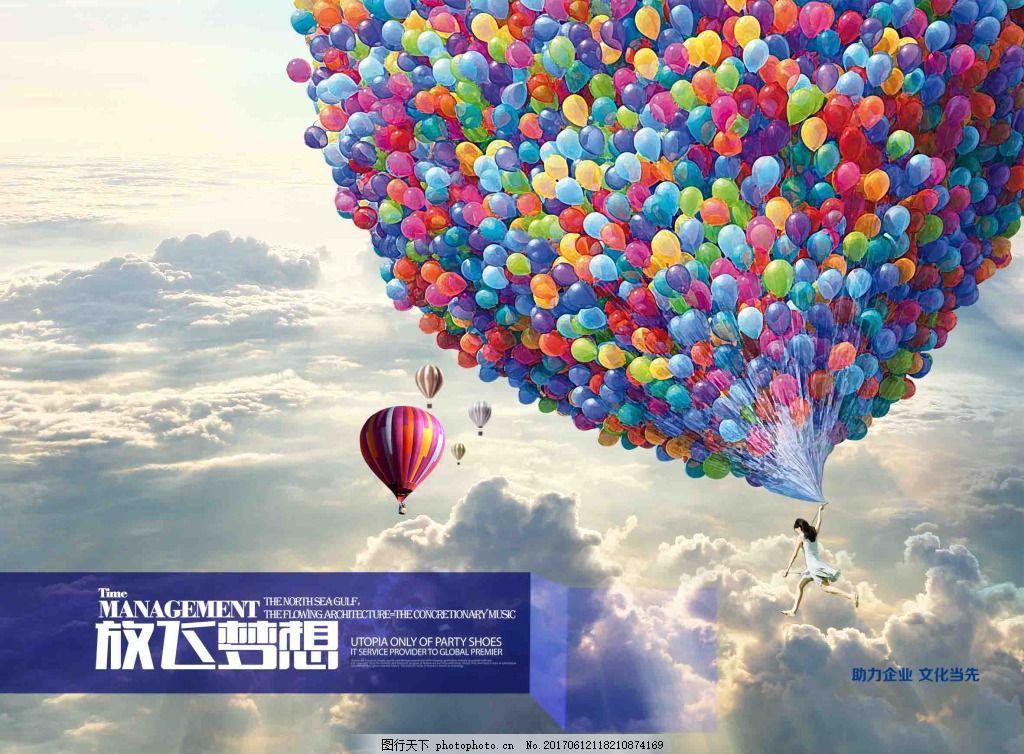 放飞梦想企业宣传素材 放飞 梦想 气球 背景 创意