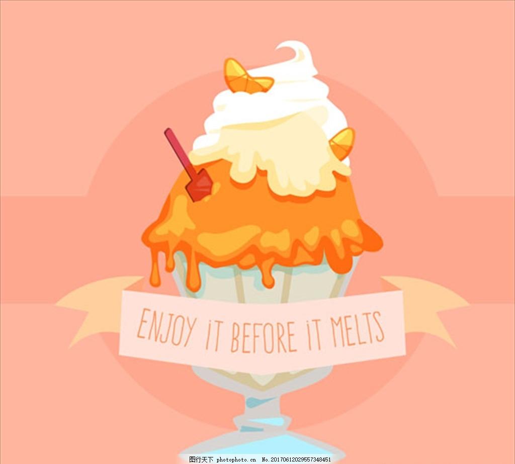 一杯冰淇淋 冰淇淋 冰淇淋海报 冰淇淋展架 冰淇淋招贴 冰淇淋灯箱 冰