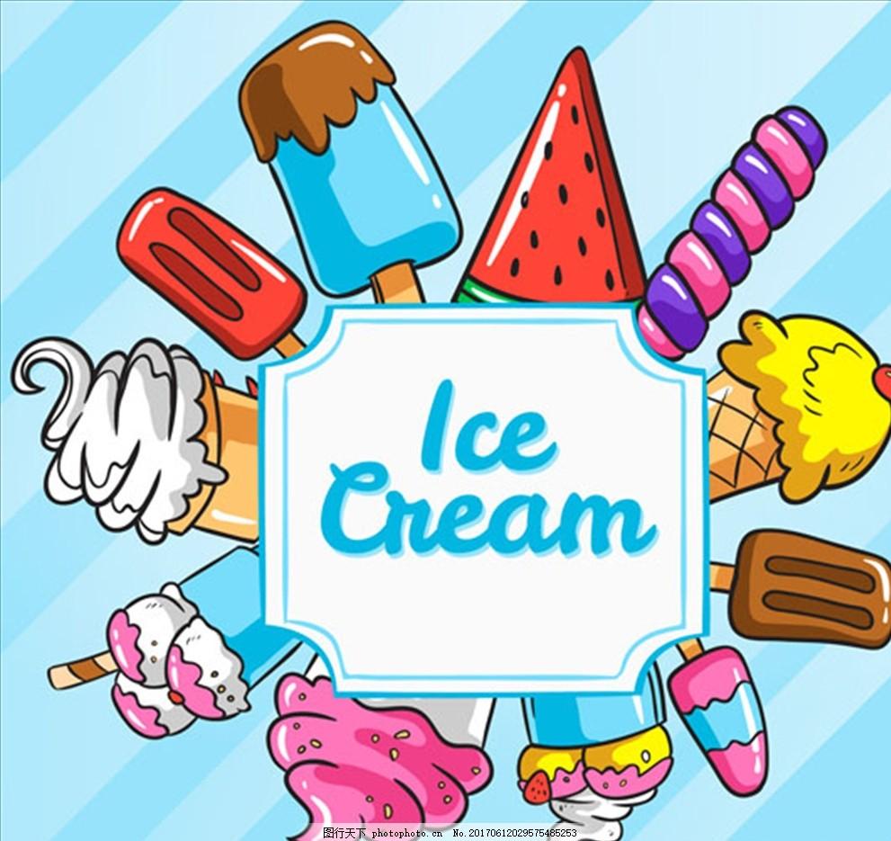 蓝色背景各种手绘冰淇淋