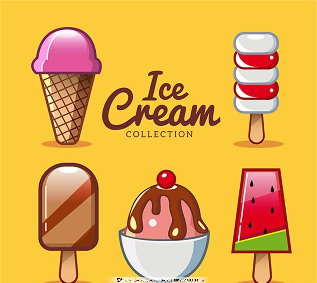 冰淇淋插图集合 冰淇淋 冰淇淋海报 冰淇淋展架 冰淇淋招贴 冰淇淋