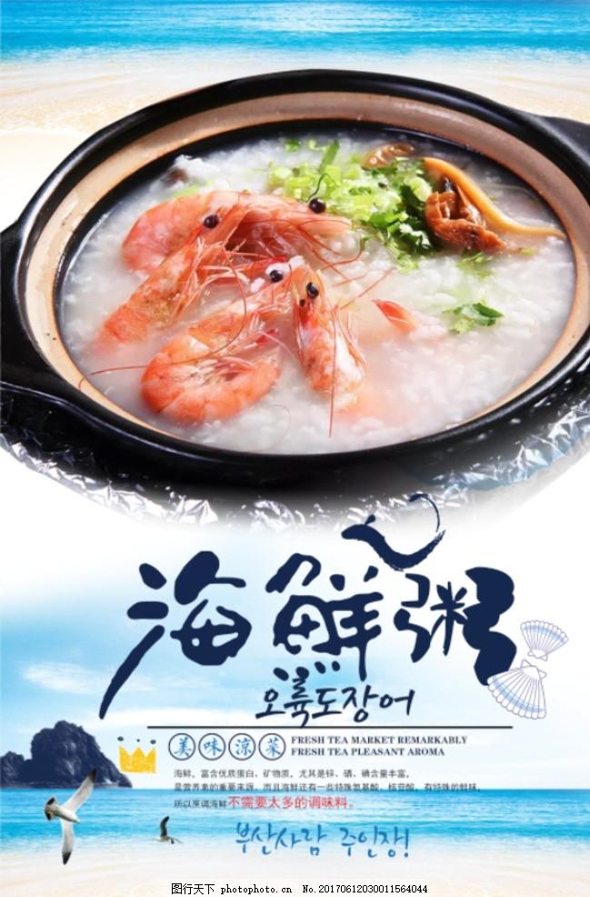 海鲜粥 海鲜砂锅粥 港式海鲜粥 特色海鲜粥 海鲜粥灯箱 海鲜粥菜单
