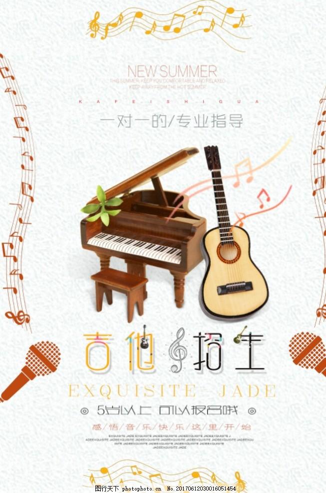 培训海报 创意海报 创意设计 教育中心 琴行招生简章 吉他海报 电吉他