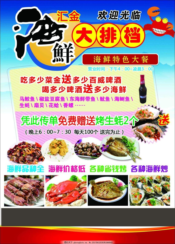 大排档宣传单 海鲜 烧烤 生蚝 螃蟹 烤串 啤酒