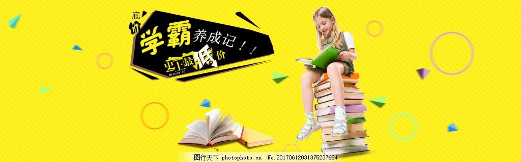 海报淘宝电商banner 天猫 书店 活动海报