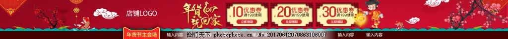 淘宝天猫年货节红色喜庆新年店招 大气 猴年 过年 元旦