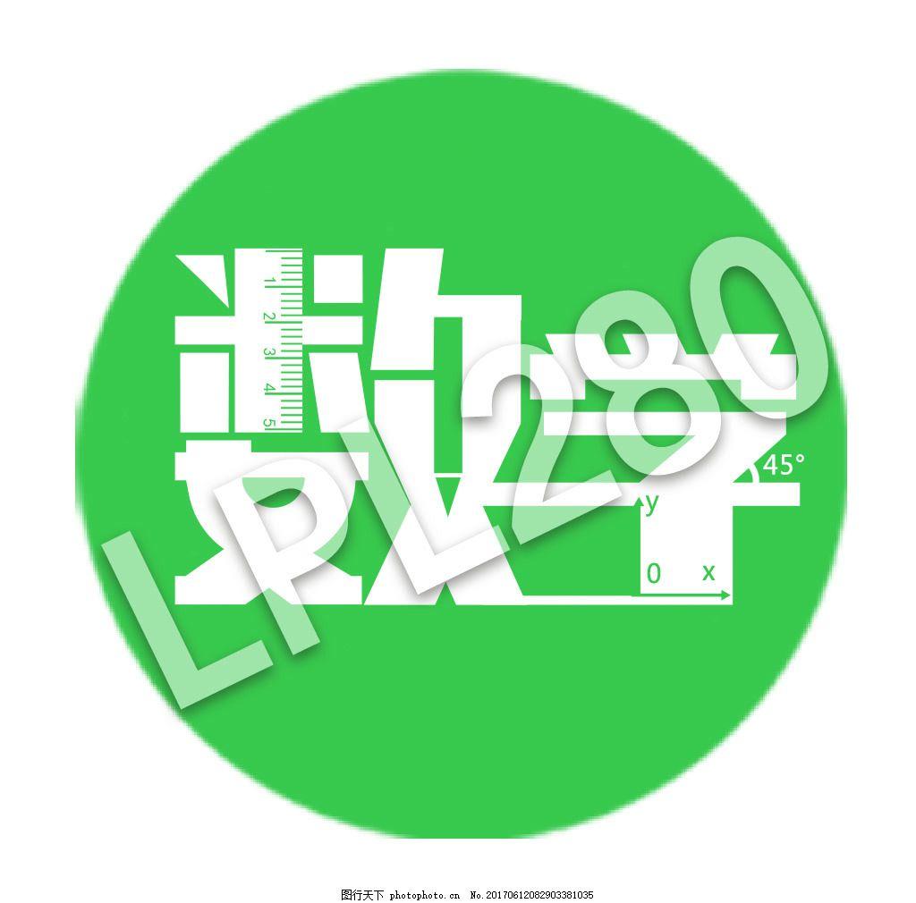 数学创意字体设计 教育 培训 标题