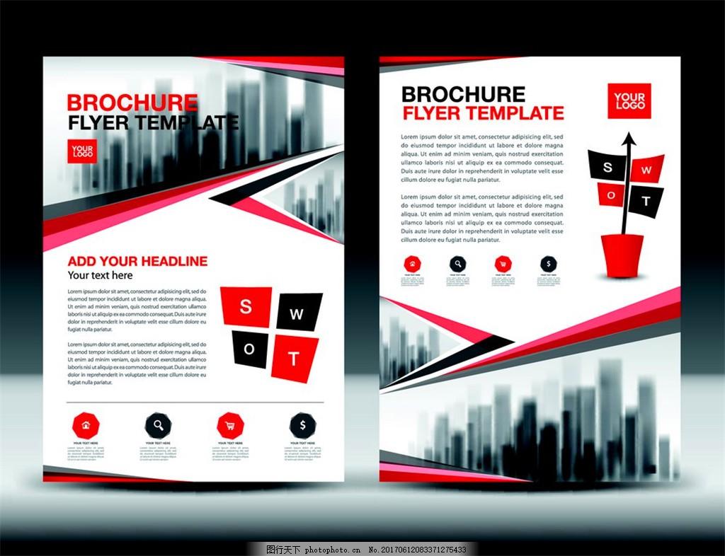 红色曲线大楼画册 画册模板 画册排版 创意画册设计 画册版式 宣传册