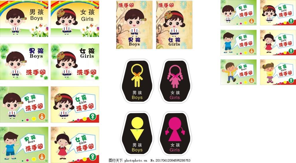 幼儿园卫生间牌,洗手间牌 门牌 学校 男孩 女孩 卡通