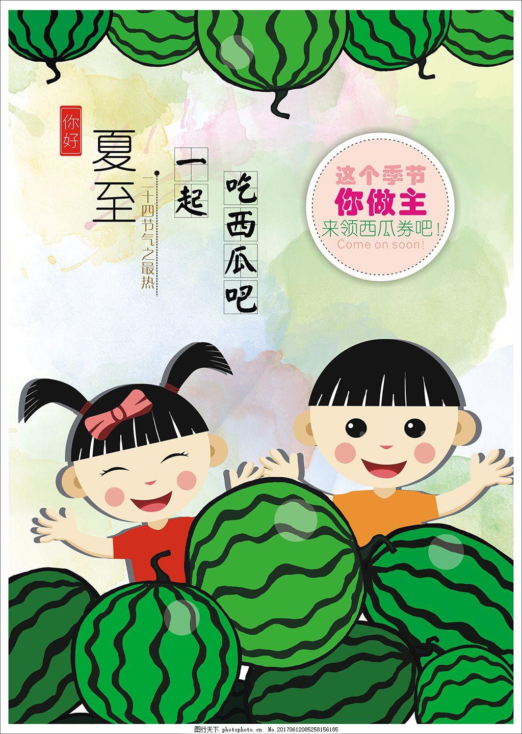 夏天夏至降暑吃西瓜手绘海报