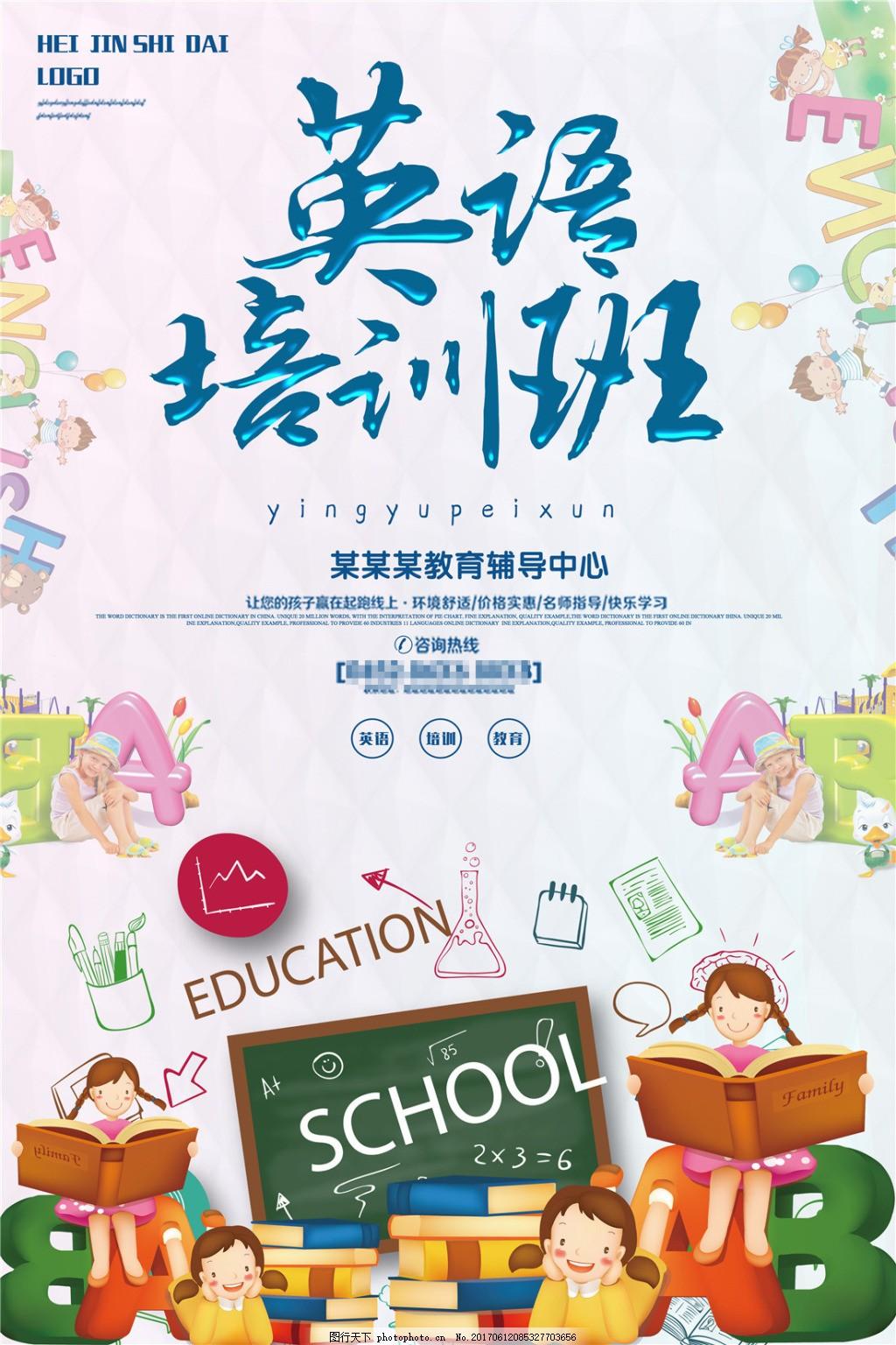 可爱卡通手绘英语培训班招生海报