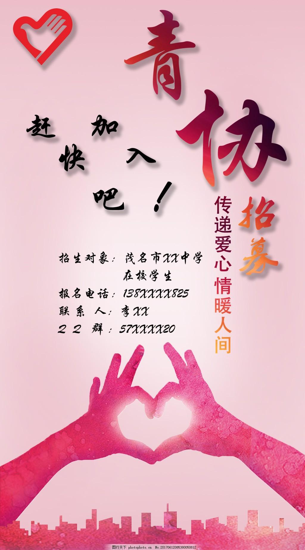 青协招募海报 社团招新海报 招贤纳士 招募新人 社团海报 企业招新