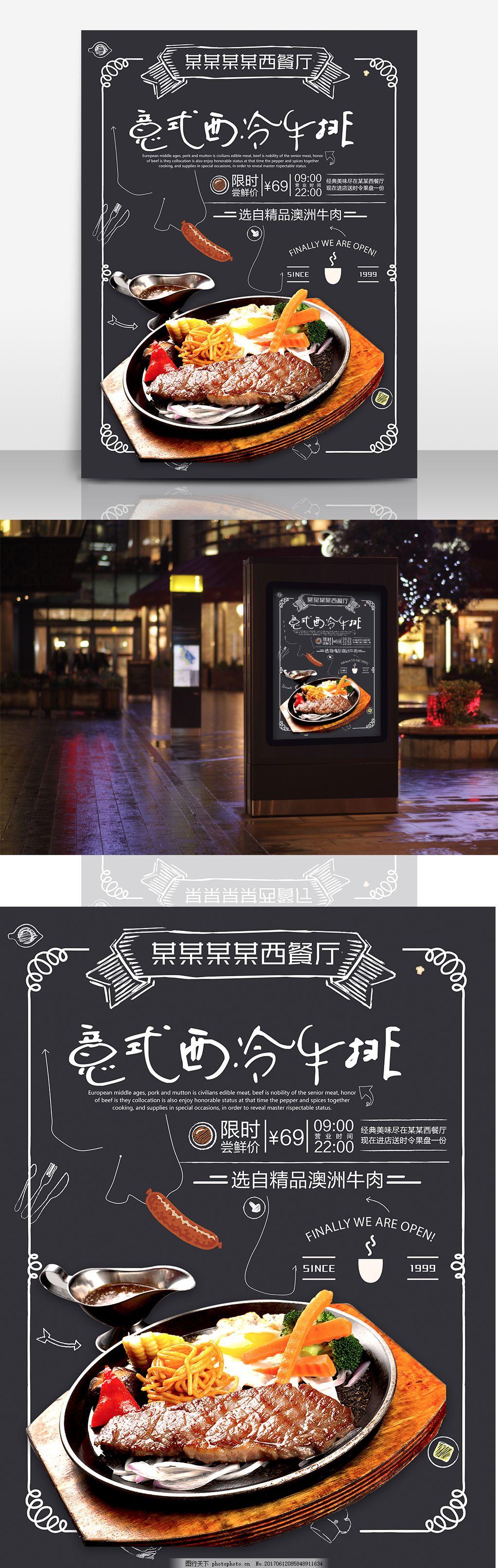 创意文字排版菜单美味西餐厅 意式西冷牛排 西餐海报 西餐展架 西餐单
