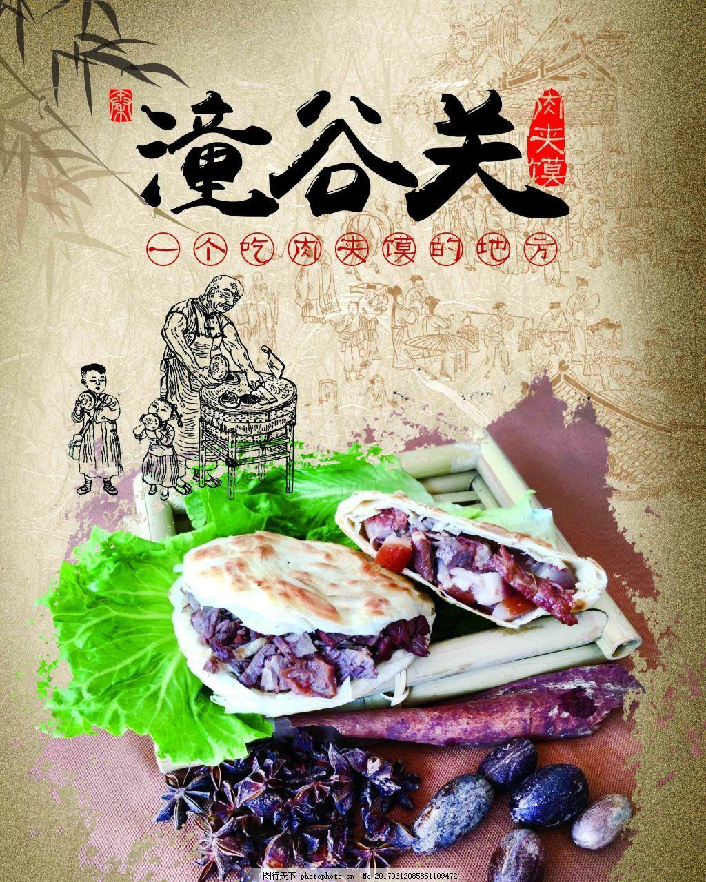 驴肉火烧海报 美食 传统 潼谷关 手绘