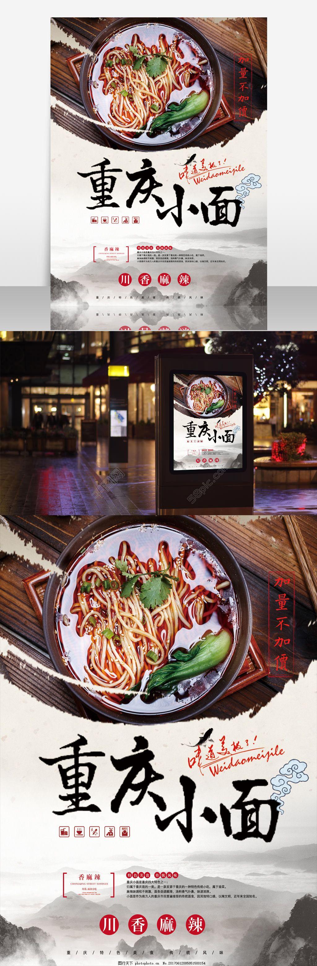 重庆小面美食餐馆面馆餐厅海报设计广告