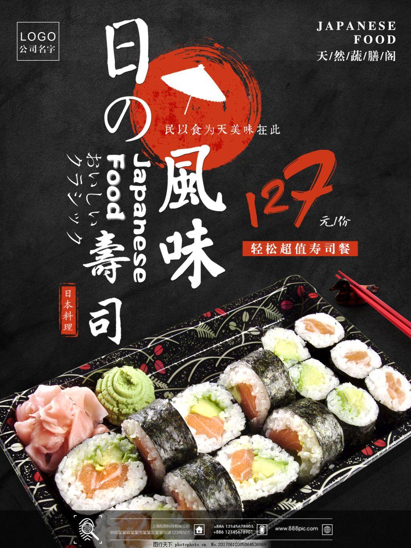 日本料理寿司创意简约商业海报设计模板 寿司展板 寿司墙画 寿司挂画