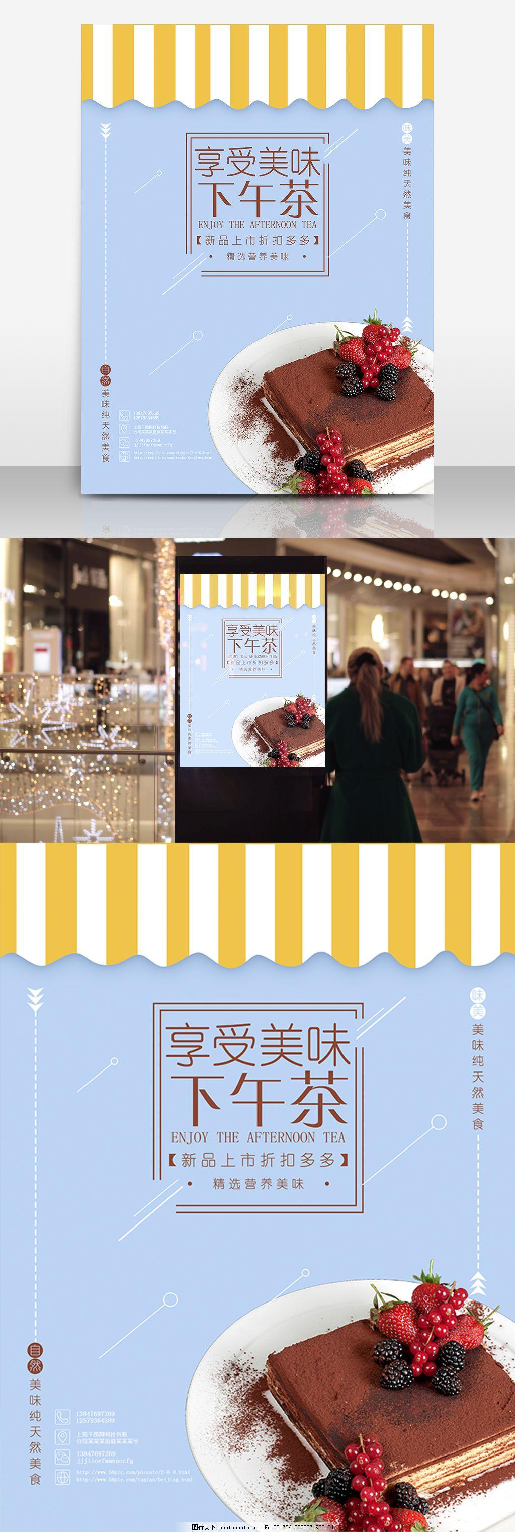 甜品店美食蛋糕提拉米苏促销海报