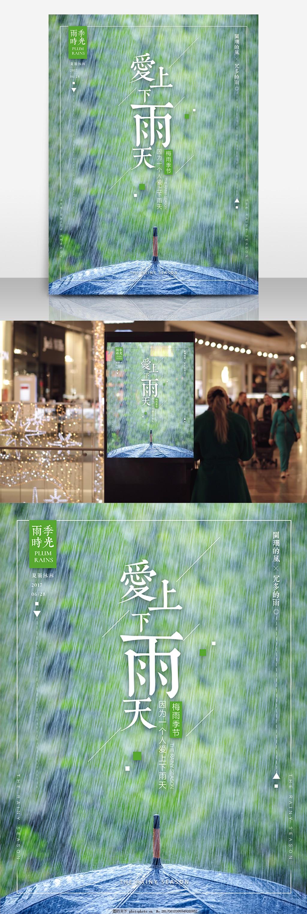 小清新爱上下雨天雨季海报唯美微信配图