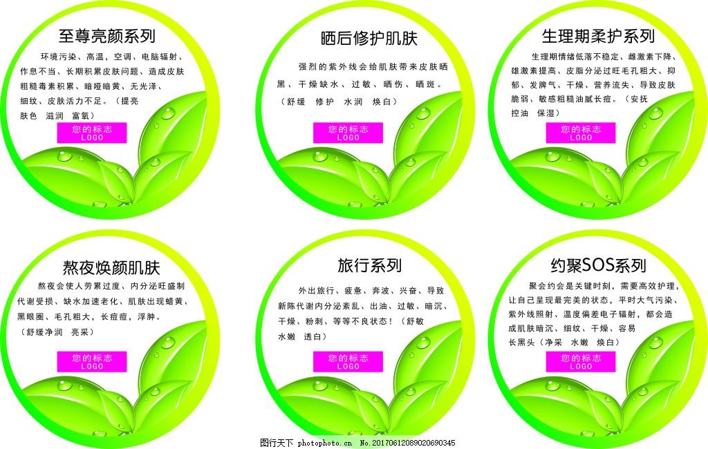 美容院标签 圆形标签 美容护肤 圆形地贴 树叶素材 标签设计 贴纸