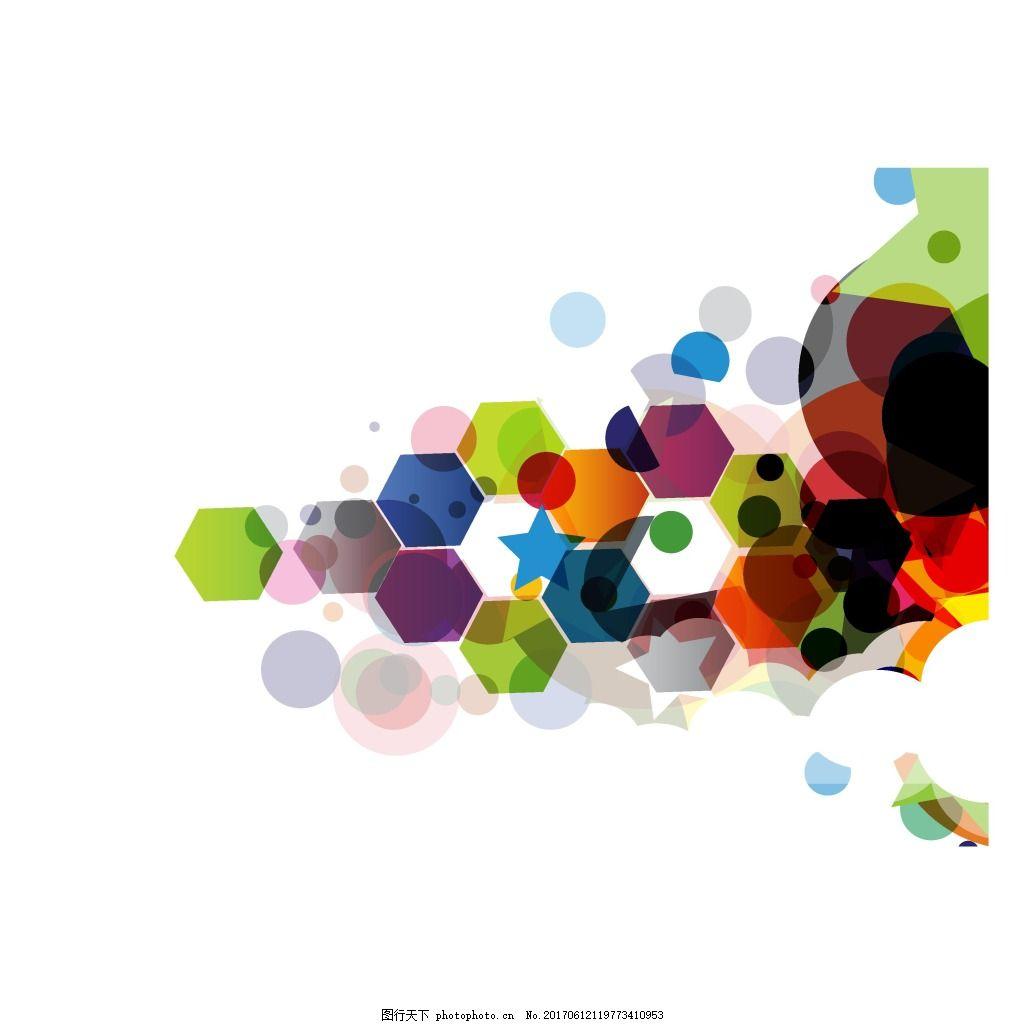 手绘彩色几何元素 渐变 透明 星形 六边形 海报