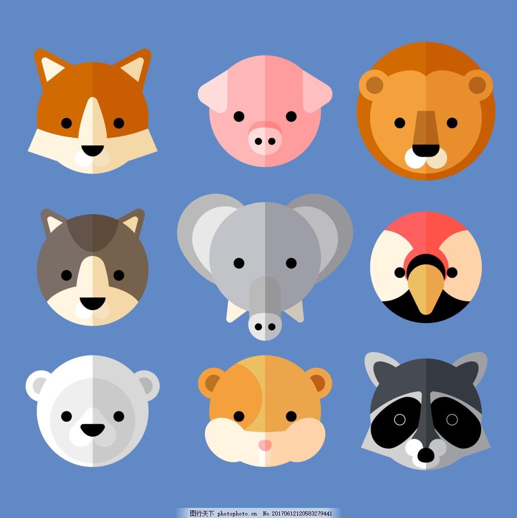 动物头像 动物 小动物 动物矢量 大象 狐狸 狮子 猪 棕熊 企鹅 白熊