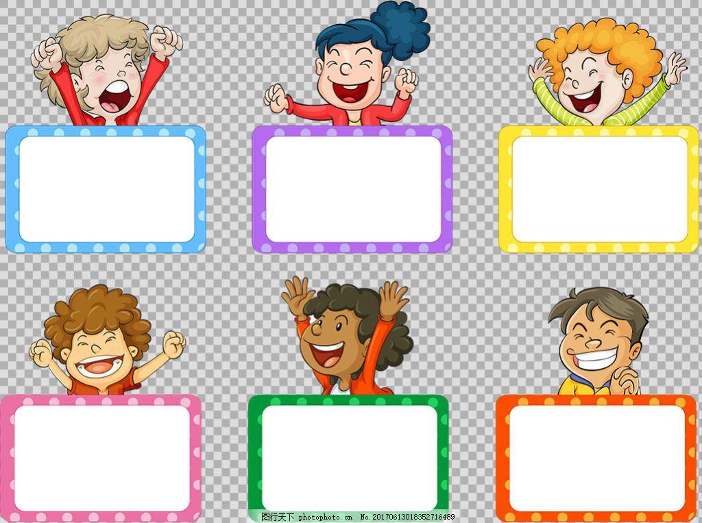 卡通快乐学生小孩免抠png透明图层素材