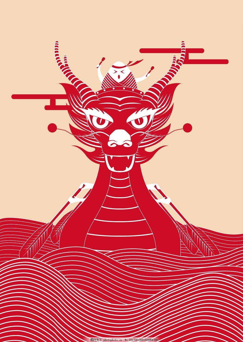 龙舟创意宣传海报矢量设计素材( 红色 中国风 剪纸画 端午节 粽子 赛