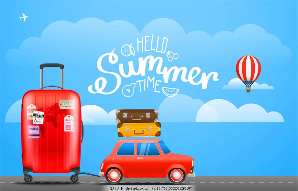 旅行车与行李箱 旅行车与行李箱模板下载 热气球 卡通汽车 卡通云朵