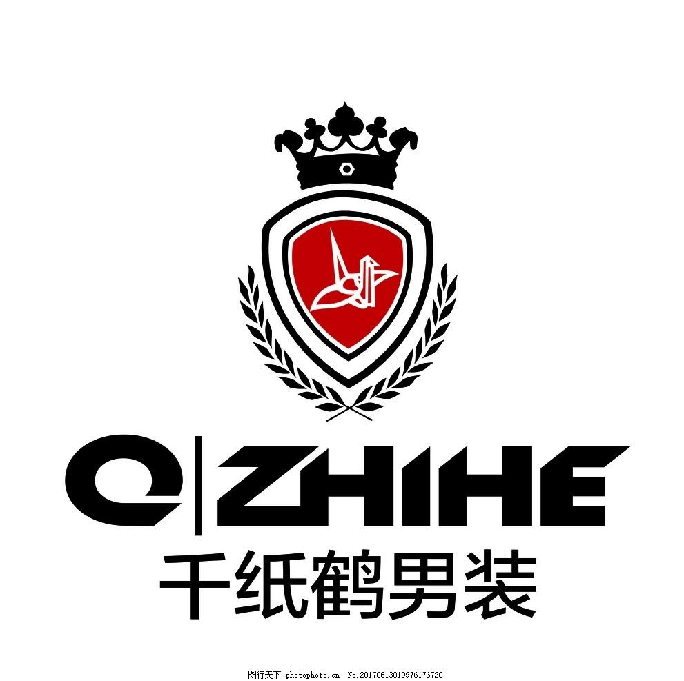 千纸鹤男装 logo 服装      男人 超市 专卖店 设计 广告设计 设计
