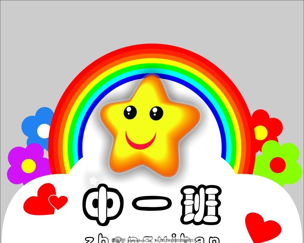 幼儿园班级牌 幼儿园 班级牌 门牌 手举牌 小星星 设计 标志图标 其他