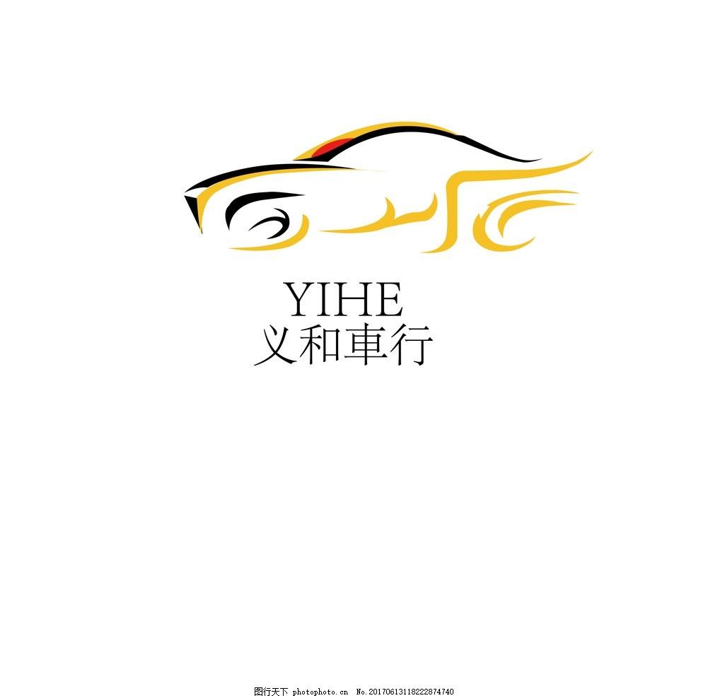义和汽车logo ai 矢量素材 汽车      图标 设计 标志图标 企业logo