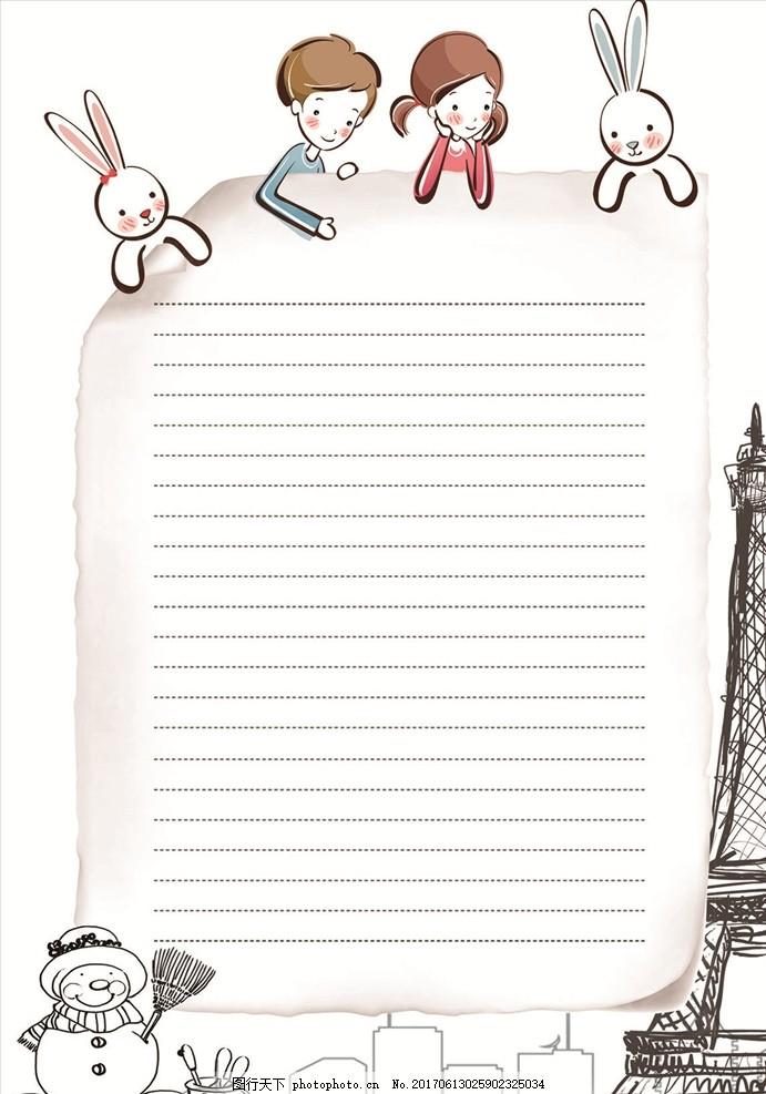 可爱信纸封面 抠图