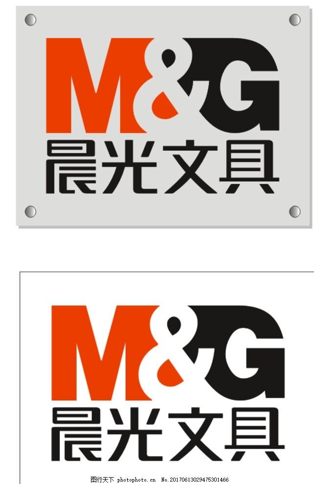晨光文具 晨光 文具 标志 亚克力 牌 设计 广告设计 logo设计 cdr