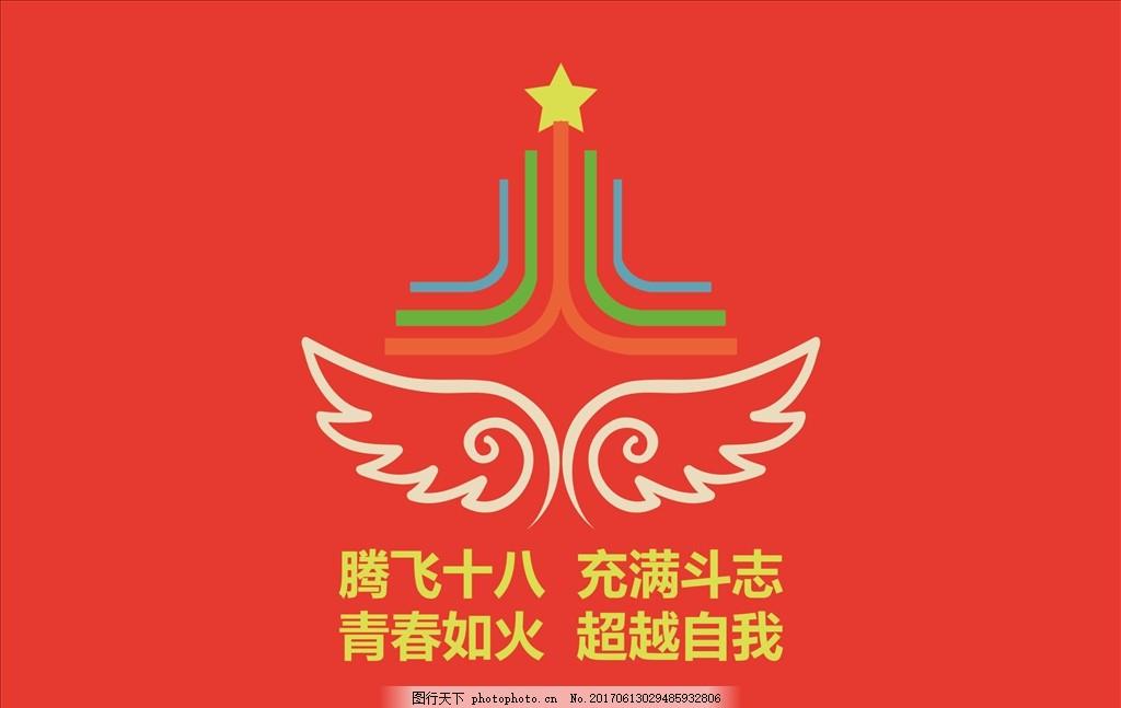 班旗 班徽 旗子      班标 标志 设计 广告设计 班旗 设计 广告设计