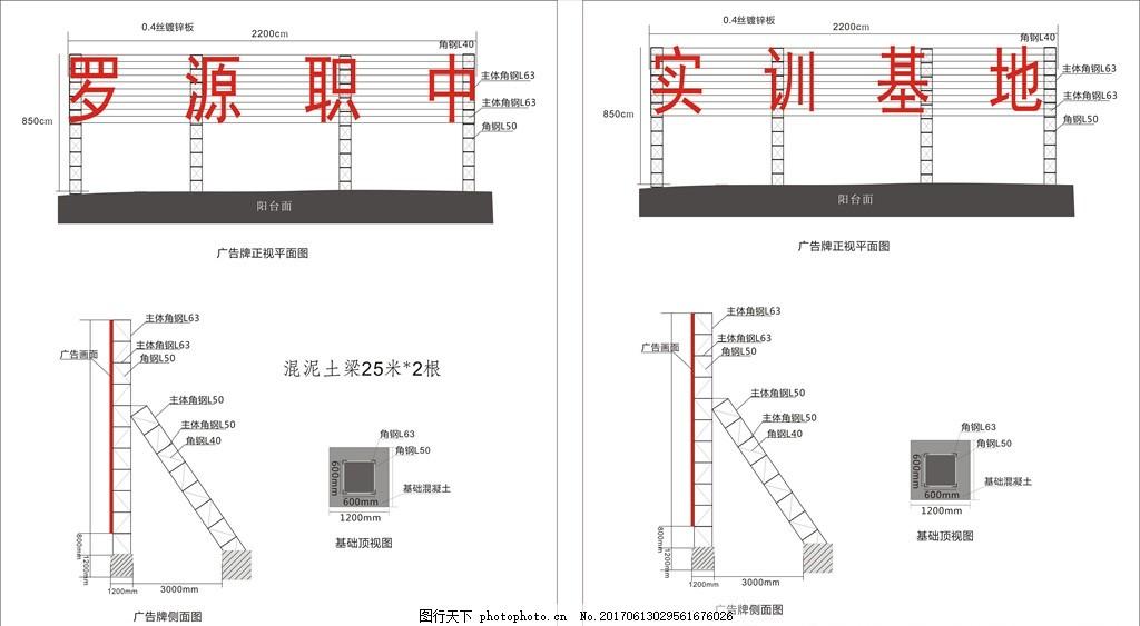 广告牌 剖面图 钢结构 cdr 素材 广告图片 设计 广告设计 广告设计