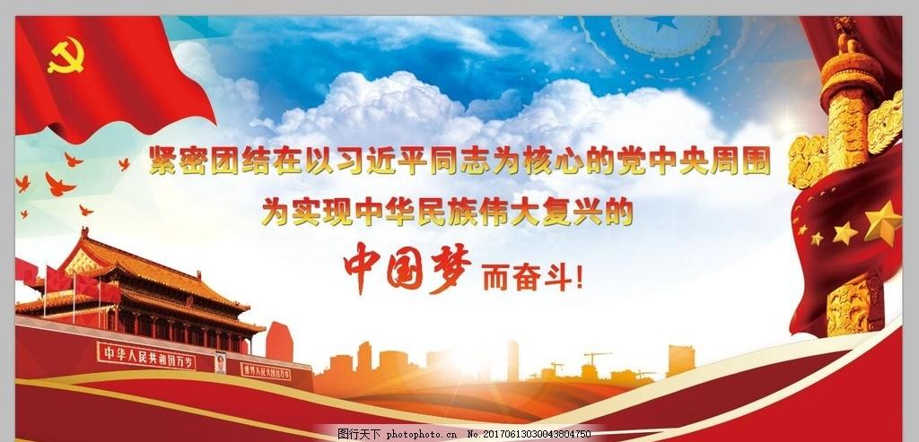 中国梦 十九大宣传栏 十九大橱窗 永远跟党走 部队十九大 十九大广告