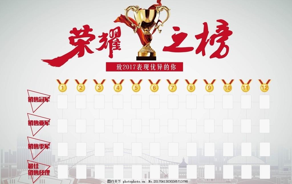 荣誉之榜 荣誉 奖杯 奖牌 城市剪影 荣耀之榜 荣誉墙 设计 广告设计
