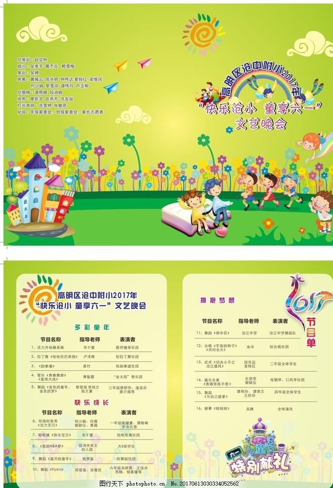 六一节目单 六一儿童节 节目单 文艺汇演 卡通 可爱 色彩缤纷 设计 广