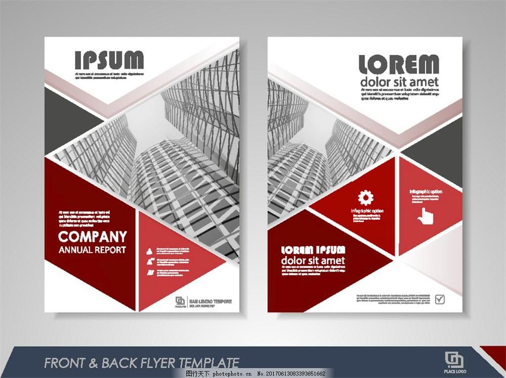 红色三角形大楼画册 画册模板 画册排版 创意画册设计 画册版式 宣传