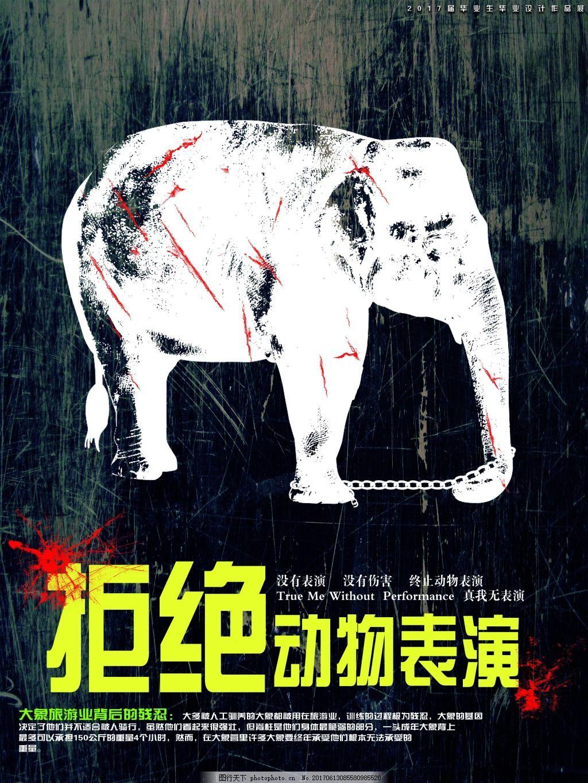 拒绝动物表演海报 拒绝动物表演公益海报保护动物